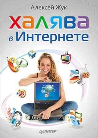 Купить Халява в Интернете