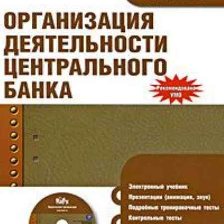 Купить Организация деятельности центрального банка