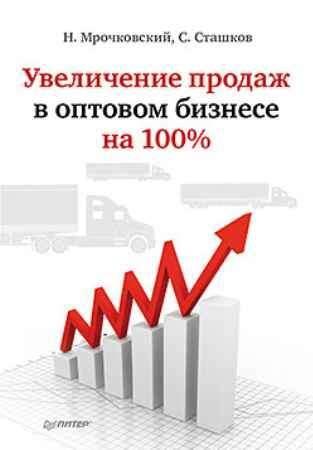 Купить Увеличение продаж в оптовом бизнесе на 100%