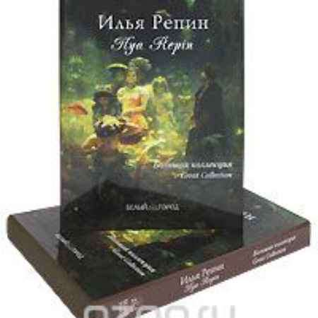 Купить Татьяна Пономарева Илья Репин (подарочное издание)