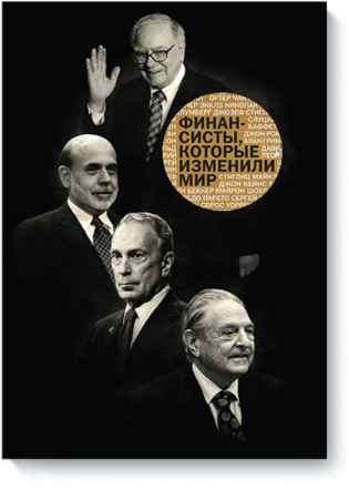 """Купить Книга """"Финансисты, которые изменили мир"""""""