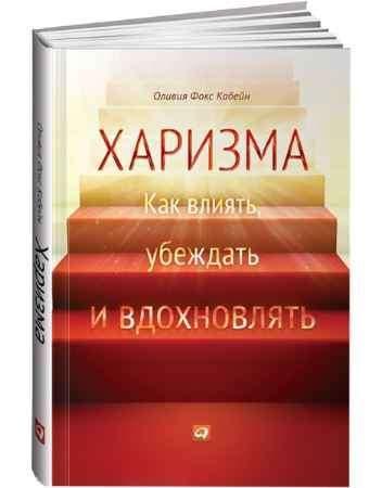 """Купить Оливия Фокс Кабейн Книга """"Харизма: Как влиять, убеждать и вдохновлять"""""""