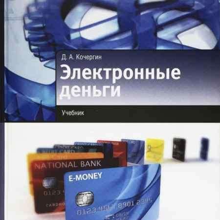 Купить Дмитрий Кочергин КНИЖНЫЙ СТОК: Электронные деньги (Учебник)