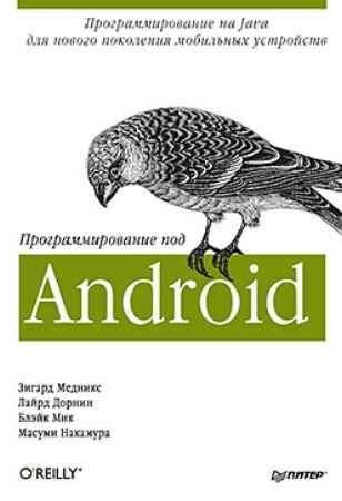 Купить Программирование под Android