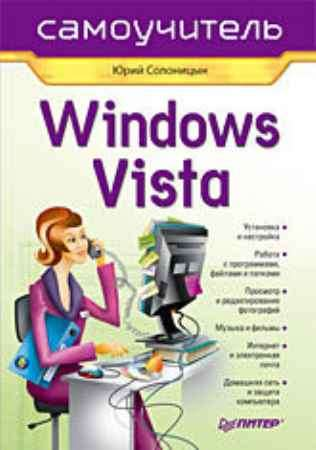Купить Windows Vista. Самоучитель