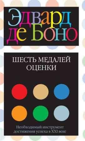 """Купить Эдвард де Боно Книга """"Шесть медалей оценки"""""""