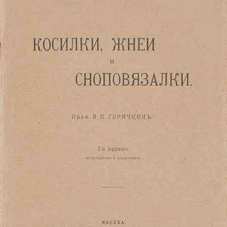 Купить В. П. Горячкин Косилки, жнеи и сноповязалки