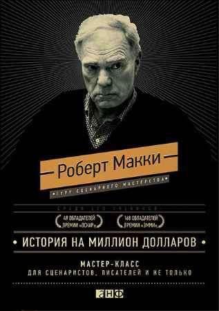 """Купить Роберт Макки Книга """"История на миллион долларов: Мастер-класс для сценаристов, писателей и не только..."""" (суперобложка)"""