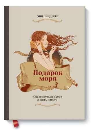 """Купить Энн-Морроу Линдберг Книга """"Подарок моря. Как вернуться к себе и жить просто"""" (твердый переплет)"""