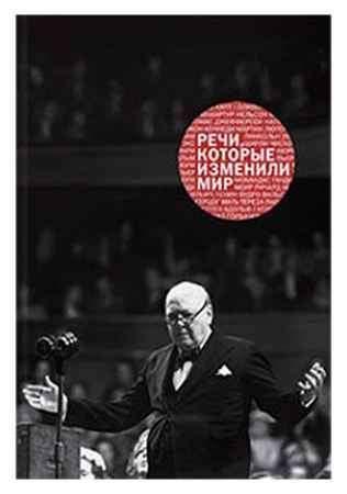 """Купить Саймон Себаг Монтефиоре Книга """"Речи, которые изменили мир"""""""