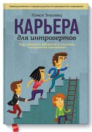"""Купить Нэнси Энковиц Книга """"Карьера для интровертов. Как завоевать авторитет и получить заслуженное повышение"""""""