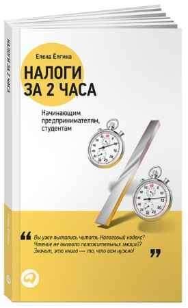 """Купить Елена Ёлгина Книга """"Налоги за два часа"""""""