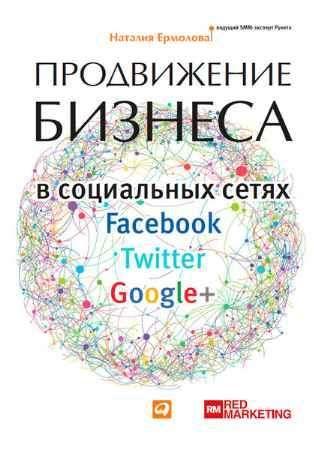 """Купить Наталия Ермолова Книга """"Продвижение бизнеса в социальных сетях Facebook, Twitter, Google+"""""""