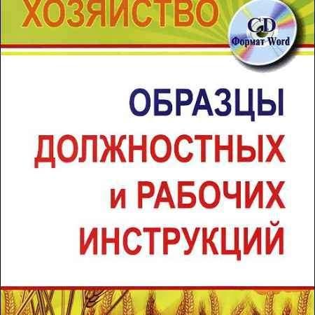 Купить Сельское хозяйство. Образцы должностных и рабочих инструкций