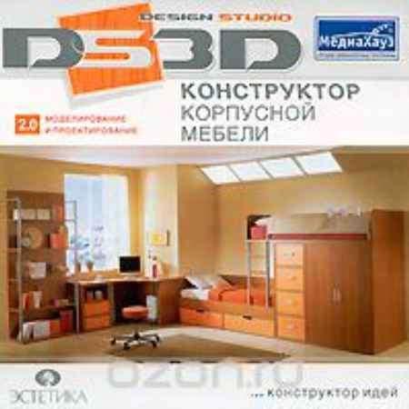 Купить DS 3D Конструктор корпусной мебели 2.0
