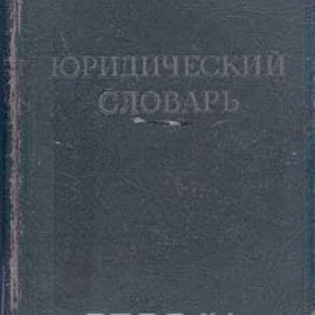 Купить Юридический словарь