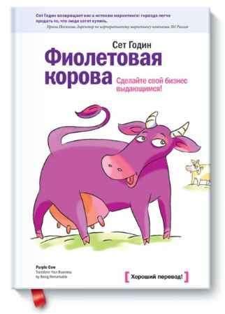"""Купить Сет Годин Книга """"Фиолетовая корова. Сделайте свой бизнес выдающимся!"""""""