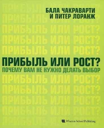"""Купить Бала Чакраварти,Питер Лоранж Книга """"Прибыль или рост? Почему вам не нужно делать выбор"""""""