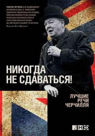 """Купить Уинстон Черчилль Книга """"Никогда не сдаваться! Лучшие речи Черчилля"""""""