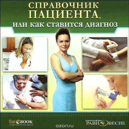 Купить Справочник пациента, или как ставится диагноз