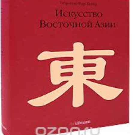 Купить Габриэле Фар-Бекер Искусство Восточной Азии