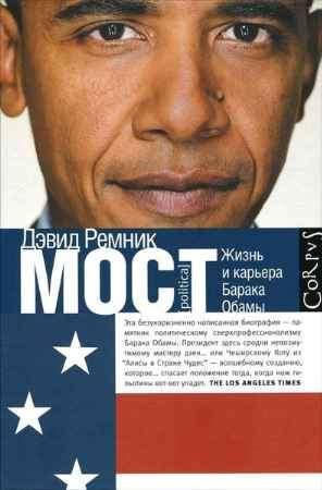 """Купить Дэвид Ремник Книга """"Мост. Жизнь и восхождение Барака Обамы"""""""