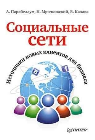Купить Социальные сети. Источники новых клиентов для бизнеса
