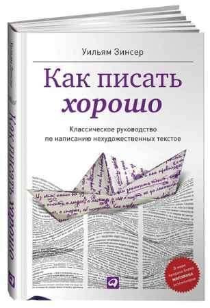 """Купить Уильям Зинсер Книга """"Как писать хорошо: Классическое руководство по созданию нехудожественных текстов"""""""
