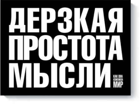 """Купить Морис Саатчи Книга """"Дерзкая простота мысли"""""""