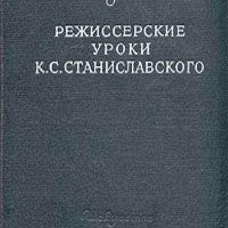 Купить Н. Горчаков Режиссерские уроки К. С. Станиславского