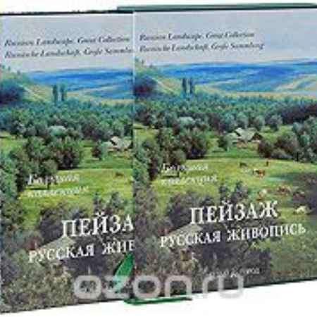 Купить Пейзаж. Русская живопись (подарочное издание)