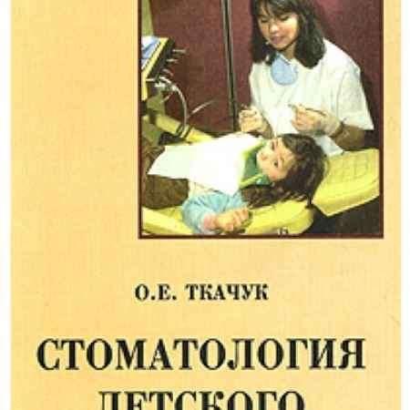 Купить Ольга Ткачук КНИЖНЫЙ СТОК: Стоматология детского возраста