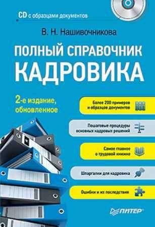 Купить Полный справочник кадровика, 2-е изд., обновленное (+CD с образцами документов)