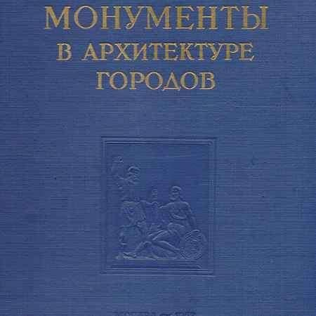 Купить М. Г. Круглова Монументы в архитектуре городов