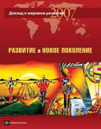 Купить КНИЖНЫЙ СТОК: Доклад о мировом развитии 2007. Развитие и новое поколение. Всемирный банк