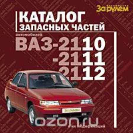Купить Каталог запасных частей ВАЗ-2110