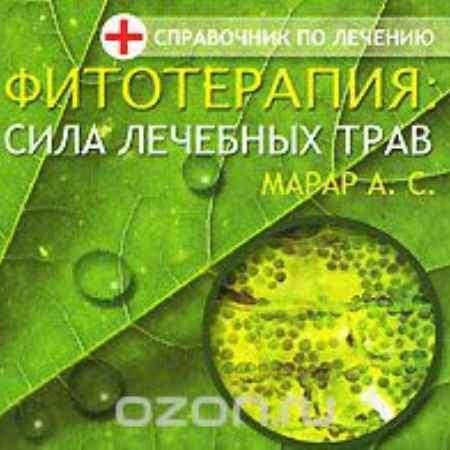Купить Фитотерапия: Сила лечебных трав