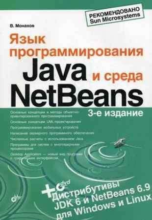 Купить Вадим Монахов КНИЖНЫЙ СТОК: Язык программирования Java и среда NetBeans + DVD