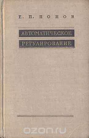 Купить Е. Г. Попов Автоматическое регулирование