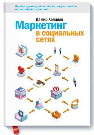 """Купить Дамир Халилов Книга """"Маркетинг в социальных сетях (в специальной суперобложке)"""""""