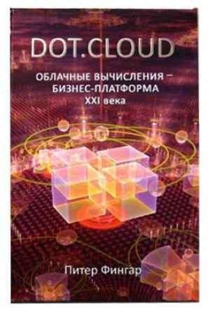 """Купить Питер Фингар Книга """"Dot.Cloud: облачные вычисления - бизнес-платформа XXI века"""""""