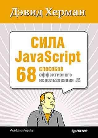 Купить Сила JavaScript. 68 способов эффективного использования JS