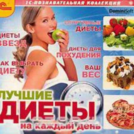 Купить Лучшие диеты на каждый день