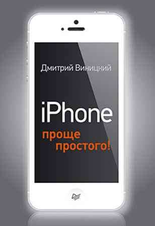Купить iPhone — проще простого!