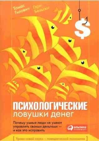 """Купить Гэри Бельски,Томас Гилович Книга """"Психологические ловушки денег. Почему умные люди не умеют управлять своими деньгами - и как это исправить"""""""
