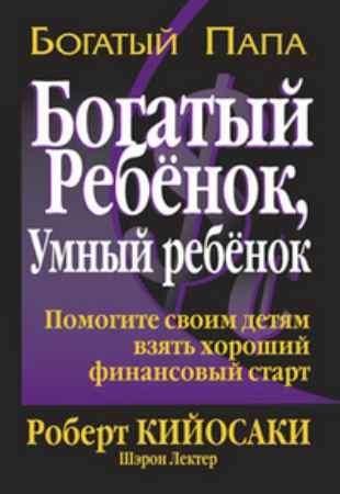 """Купить Роберт Кийосаки,Шэрон Лектер Книга """"Богатый ребёнок, умный ребёнок"""" (твердый переплет)"""