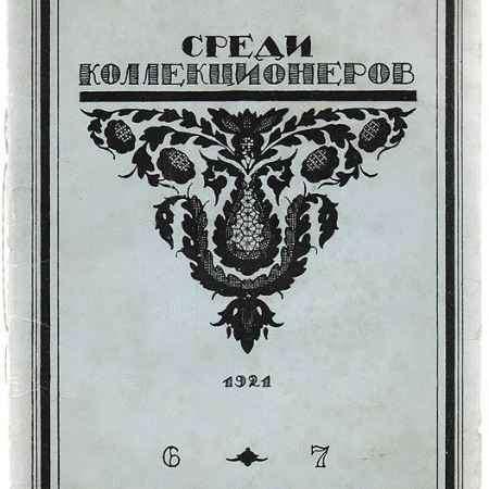 Купить Среди коллекционеров. 1921, № 6-7
