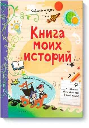 """Купить Луи Стоуэлл Книга """"Книга моих историй"""""""