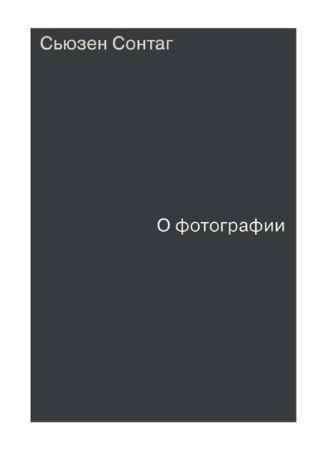 """Купить Сьюзен Сонтаг Книга """"О фотографии"""""""
