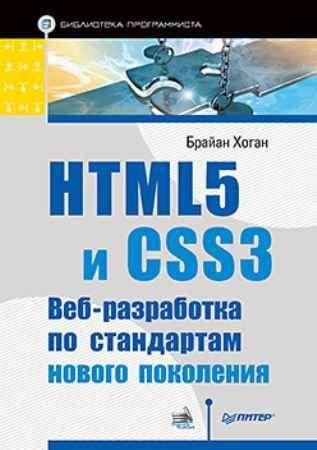 Купить HTML5 и CSS3. Веб-разработка по стандартам нового поколения